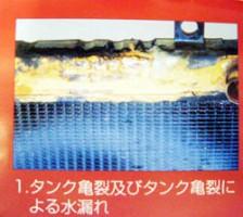 1.タンク亀裂及びタンク亀裂による水漏れ