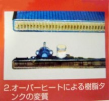 2.オーバーヒートによる樹脂タンクの変質