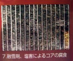 7.融雪剤、塩害によるコアの腐食