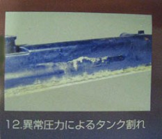 12.異常圧力によるタンク割れ